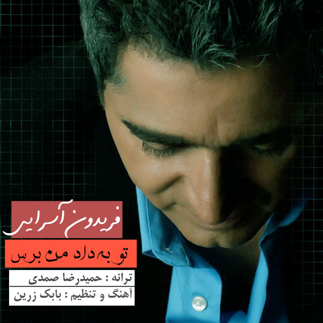 http://dl.247-365.ir/mp3/93/track/Fereydoun%20Asraei%20-%20To%20Be%20Dade%20Man%20Beres.jpg