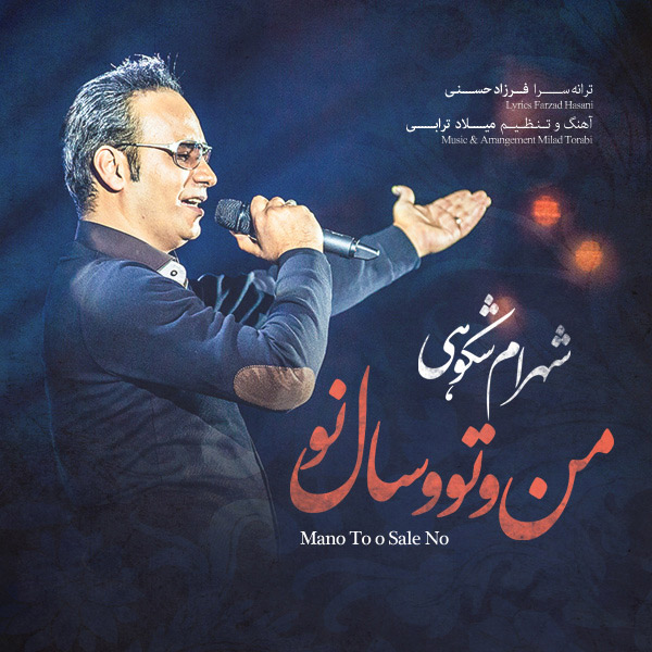 http://dl.247-365.ir/mp3/93/track/Shahram%20Shokoohi%20-%20Mano%20To-o%20Sale%20No.jpg